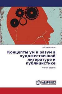 Kontsepty Um I Razum V Khudozhestvennoy Literature I Publitsistike