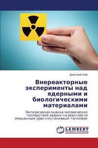Vnereaktornye Eksperimenty Nad Yadernymi I Biologicheskimi Materialami