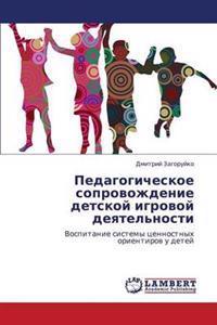 Pedagogicheskoe Soprovozhdenie Detskoy Igrovoy Deyatel'nosti