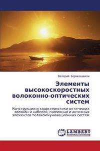 Elementy Vysokoskorostnykh Volokonno-Opticheskikh Sistem