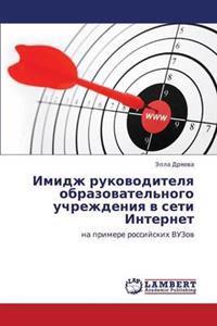 Imidzh Rukovoditelya Obrazovatel'nogo Uchrezhdeniya V Seti Internet