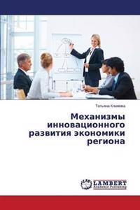 Mekhanizmy Innovatsionnogo Razvitiya Ekonomiki Regiona