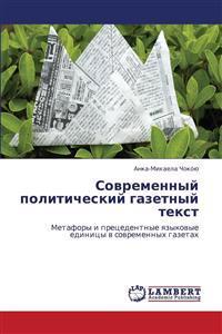 Sovremennyy Politicheskiy Gazetnyy Tekst