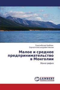 Maloe I Srednee Predprinimatel'stvo V Mongolii