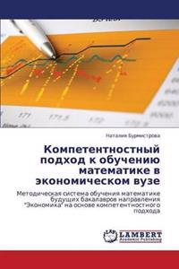 Kompetentnostnyy Podkhod K Obucheniyu Matematike V Ekonomicheskom Vuze