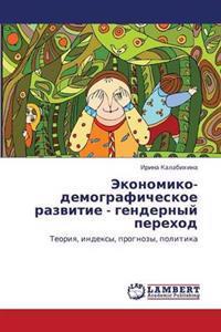Ekonomiko-Demograficheskoe Razvitie - Gendernyy Perekhod