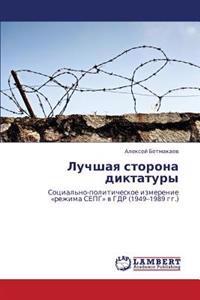 Luchshaya Storona Diktatury