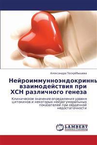 Immunnoendokrinnye Vzaimodeystviya Pri Khsn Razlichnogo Geneza