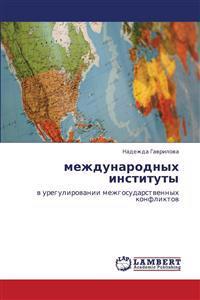 Kriterii Effektivnosti Mezhdunarodnykh Institutov
