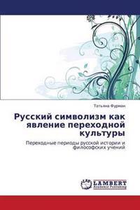Russkiy Simvolizm Kak Yavlenie Perekhodnoy Kul'tury