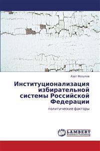 Institutsionalizatsiya Izbiratel'noy Sistemy Rossiyskoy Federatsii