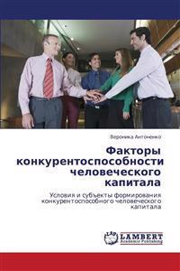 Faktory Konkurentosposobnosti Chelovecheskogo Kapitala