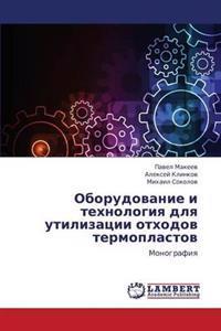 Oborudovanie I Tekhnologiya Dlya Utilizatsii Otkhodov Termoplastov
