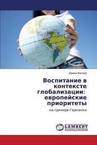 Vospitanie V Kontekste Globalizatsii