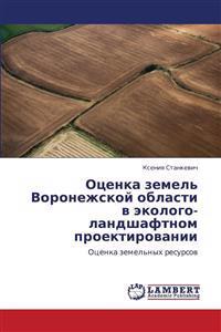 Otsenka Zemel' Voronezhskoy Oblasti V Ekologo-Landshaftnom Proektirovanii