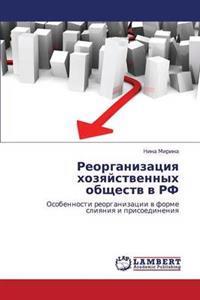 Reorganizatsiya Khozyaystvennykh Obshchestv V RF