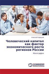 Chelovecheskiy Kapital Kak Faktor Ekonomicheskogo Rosta Regionov Rossii