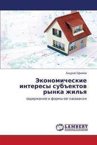 Ekonomicheskie Interesy Subektov Rynka Zhil'ya