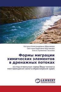 Formy Migratsii Khimicheskikh Elementov V Drenazhnykh Potokakh