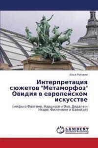 Interpretatsiya Syuzhetov Metamorfoz Ovidiya V Evropeyskom Iskusstve