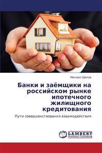 Banki I Zayemshchiki Na Rossiyskom Rynke Ipotechnogo Zhilishchnogo Kreditovaniya