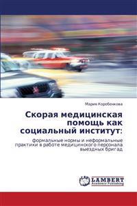 Skoraya Meditsinskaya Pomoshch' Kak Sotsial'nyy Institut