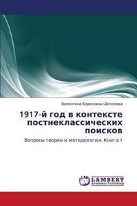 1917-Y God V Kontekste Postneklassicheskikh Poiskov