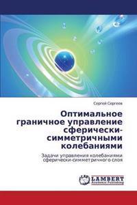 Optimal'noe Granichnoe Upravlenie Sfericheski-Simmetrichnymi Kolebaniyami
