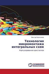 Tekhnologiya Mikromontazha Integral'nykh Skhem