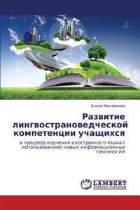 Razvitie Lingvostranovedcheskoy Kompetentsii Uchashchikhsya