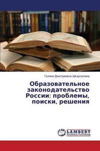 Obrazovatel'noe Zakonodatel'stvo Rossii