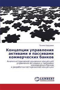 Kontseptsii Upravleniya Aktivami I Passivami Kommercheskikh Bankov