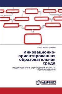 Innovatsionno-Orientirovannaya Obrazovatel'naya Sreda