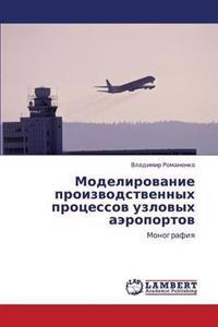 Modelirovanie Proizvodstvennykh Protsessov Uzlovykh Aeroportov