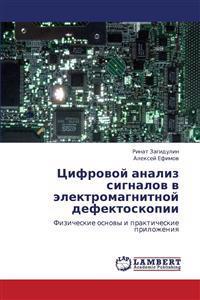 Tsifrovoy Analiz Signalov V Elektromagnitnoy Defektoskopii