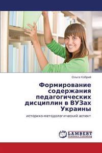 Formirovanie Soderzhaniya Pedagogicheskikh Distsiplin V Vuzakh Ukrainy