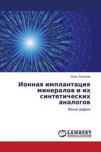 Ionnaya Implantatsiya Mineralov I Ikh Sinteticheskikh Analogov