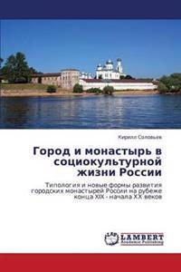 Gorod I Monastyr' V Sotsiokul'turnoy Zhizni Rossii