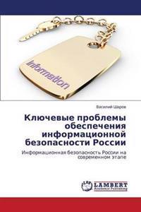 Klyuchevye Problemy Obespecheniya Informatsionnoy Bezopasnosti Rossii