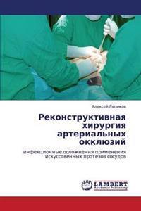Rekonstruktivnaya Khirurgiya Arterial'nykh Okklyuziy