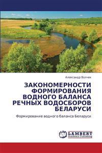 Zakonomernosti Formirovaniya Vodnogo Balansa Rechnykh Vodosborov Belarusi
