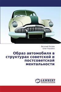 Obraz Avtomobilya V Strukturakh Sovetskoy I Postsovetskoy Mental'nosti