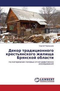 Dekor Traditsionnogo Krest'yanskogo Zhilishcha Bryanskoy Oblasti
