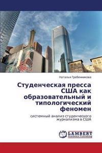 Studencheskaya Pressa Ssha Kak Obrazovatel'nyy I Tipologicheskiy Fenomen