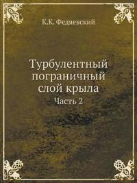Turbulentnyj Pogranichnyj Sloj Kryla Chast 2