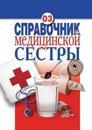 Directory Nurse