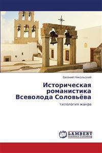Istoricheskaya Romanistika Vsevoloda Solov'yeva