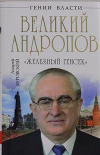 """Velikij Andropov. """"Zheleznyj gensek"""""""