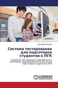 Sistema Testirovaniya Dlya Podgotovki Studentov K Pgk