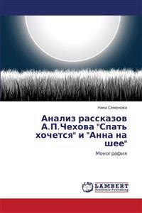 Analiz Rasskazov A.P.Chekhova Spat' Khochetsya I Anna Na Shee